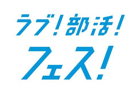 ラ部_logo_fix_1022_02