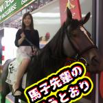 男は馬に嫉妬するの?『馬子先輩の言うとおり』のココが面白い