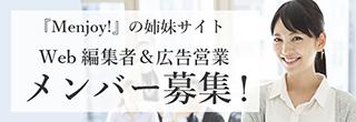 『Menjoy!』の姉妹サイト Web編集者&広告営業メンバー募集!