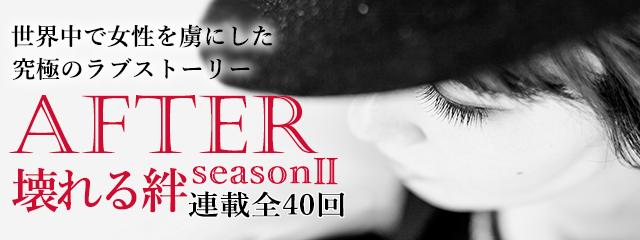 『AFTER season2 壊れた絆』連載中