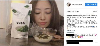 41歳3児の母。美容家・神崎恵さんもお気に入り♡